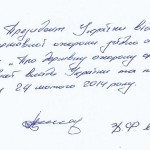 Ianuk ohorona