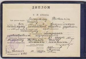 На фото диплом про отримання фаху техніка-механіка Віталія Лазоркіна