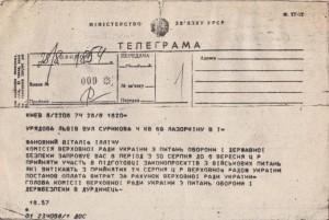 Урядова телеграма від 28 серпня 1991 року з запрошенням полковника Лазоркіна В.І., заступника голови Спілки офіцерів України, до Верховної Ради України для участі у підготовці національного військового законодавства