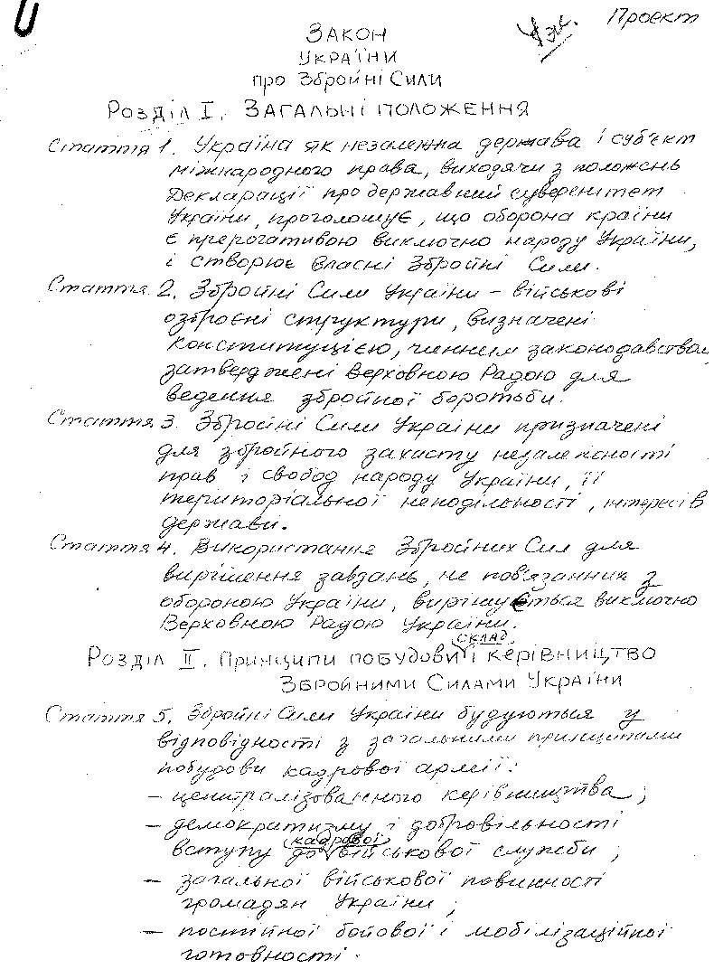 На фото: Рукопис першої сторінки проекту Закону України «Про Збройні Сили України» підготовленого полковником Лазоркіним В.І.