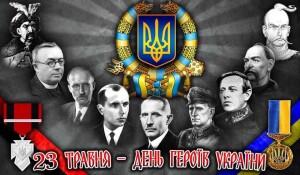 день_героїв