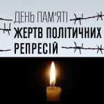 день_пам'яті_жертв_політичних_репресій