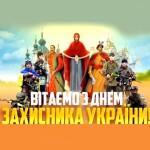Z_Dnem_zahysnyka