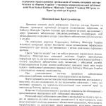 КМУ_0906
