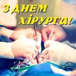 hirurgiya-1